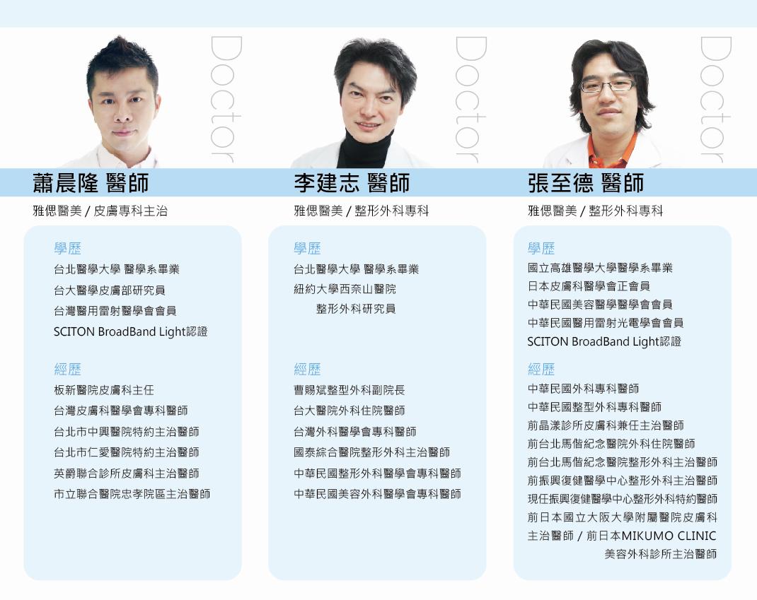 醫師介紹1-1.jpg