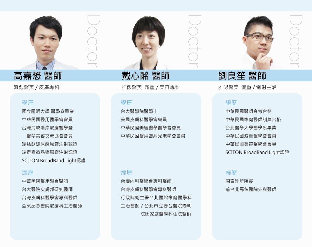 醫師介紹1-2.jpg