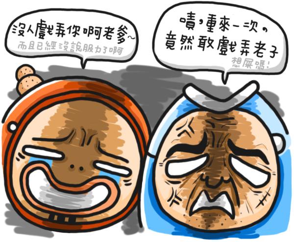 鐵牛海賊團(4)-8