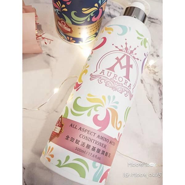 歐若拉AURORA洗髮精7.jpg