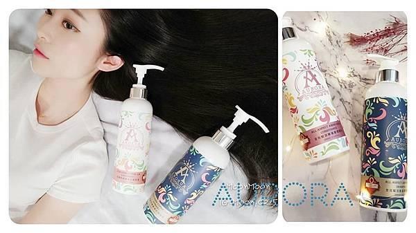 歐若拉AURORA洗髮精35.jpg