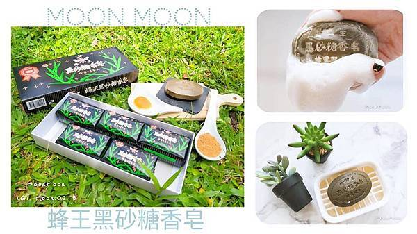 蜂王黑砂糖香皂27.jpg