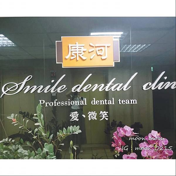 康河牙醫21.jpg