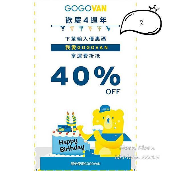 GoGoVan2.jpg