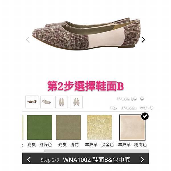 winean薇妮安日式女鞋-專屬設計鞋款B.jpg
