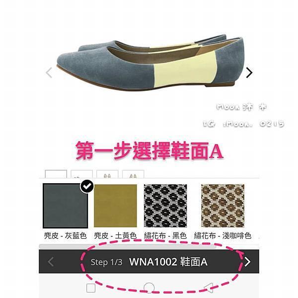 winean薇妮安日式女鞋-專屬設計鞋款D.jpg