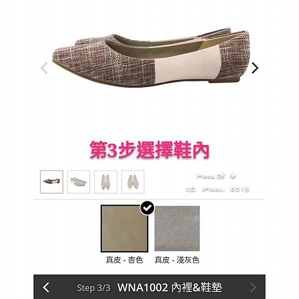 winean薇妮安日式女鞋-專屬設計鞋款H.jpg