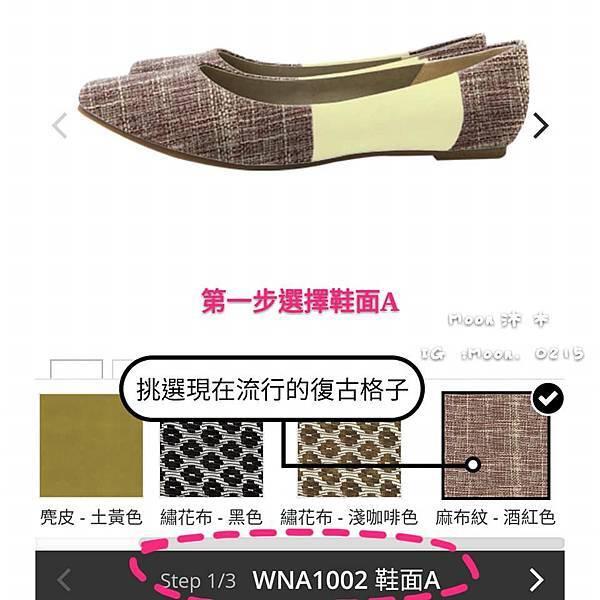 winean薇妮安日式女鞋-專屬設計鞋款F.jpg