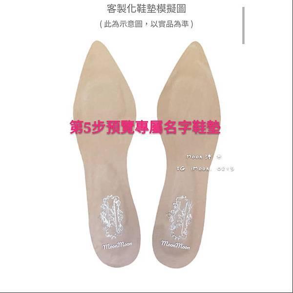 winean薇妮安日式女鞋-專屬設計鞋款E.jpg
