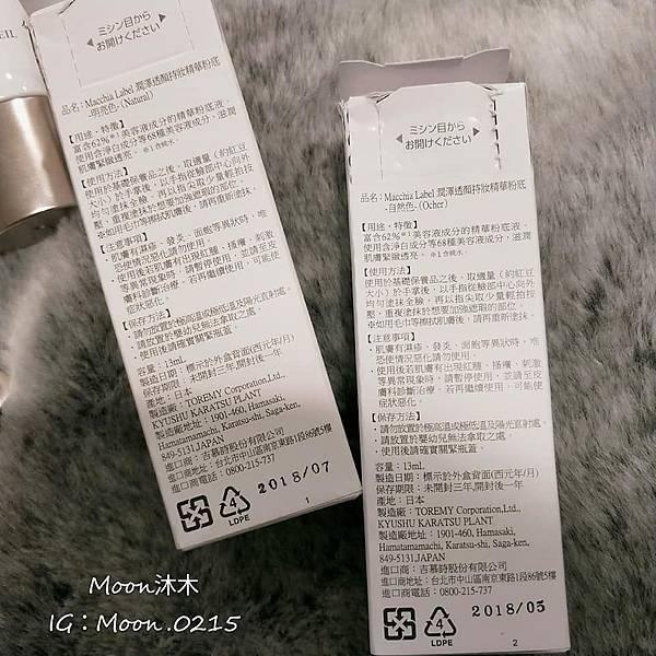 日本Macchia Label 潤澤透顏持妝精華粉底明亮與自然15.jpg