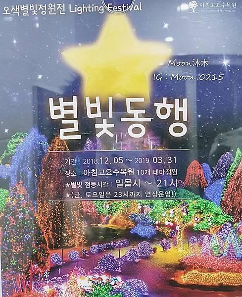 京畿道晨靜樹木園五色星光庭園展201928.jpg