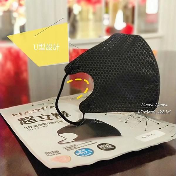 HAOFA 3D氣密型黑色立體口罩拋棄式_190213_0020.jpg