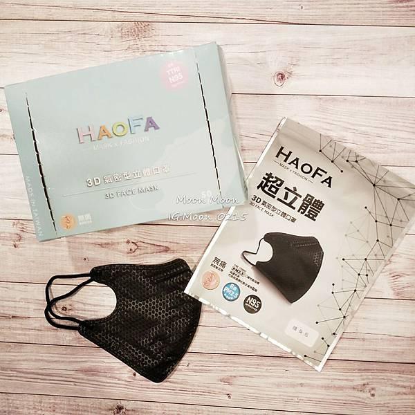HAOFA 3D氣密型黑色立體口罩拋棄式_190213_0025.jpg