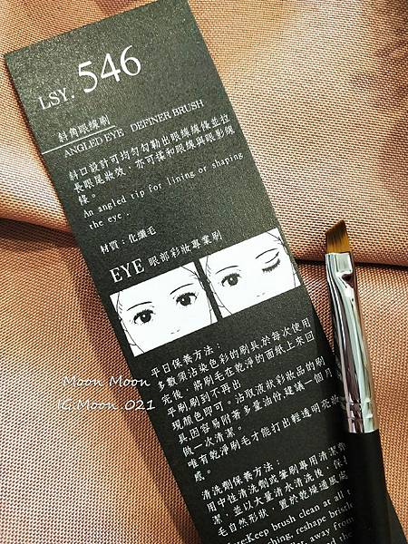 LSY林三益 眼影刷 人見人愛重點強調組_190215_0009.jpg