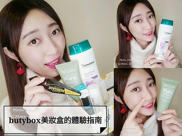 2019 3月 美妝盒 butybox_190311_0044.jpg