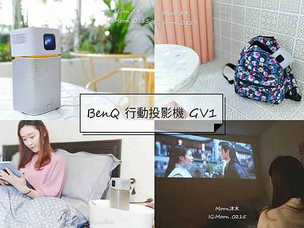BenQ LED 無線行動投影機 GV1 微型投影機 行動投影機 無線投影機 沐木_190330_0066.jpg