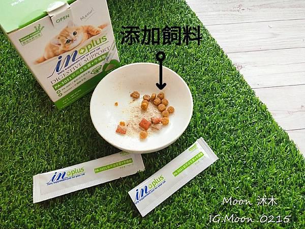 in plus 益生菌 貓評價 PA-5051 貓用益生菌+牛磺酸 海藻粉 艾斯克 寵物 食品_190501_0011.jpg