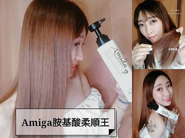 Amida胺基酸柔順王 免沖護髮推薦 平價護髮推薦_190512_0004.jpg