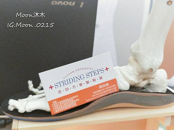 走四方 專業客制鞋墊中心 雙腳健康 物理治療師  矯正足型取摸 調整式鞋墊 成長 調整型鞋_24.jpg