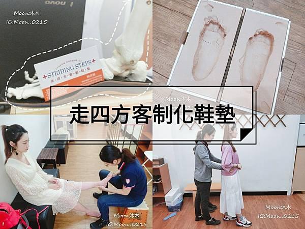 走四方 專業客制鞋墊中心 雙腳健康 物理治療師 矯正足型取摸 調整式鞋墊 成長 調整型鞋_29.jpg