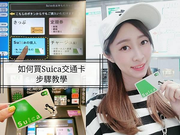 如何買Suica 交通卡 日本企鵝卡 日本西瓜卡 Suica 購買儲值教學 使用方式 有效期限 仙台_1906_5.jpg