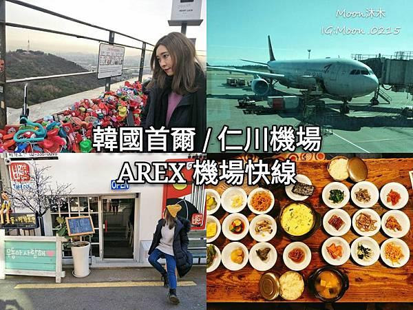 2019仁川機場AREX機場快線普通車 到達 弘大站首爾站 轉乘 至住宿地點.jpg