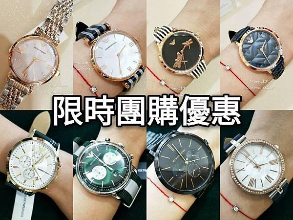 阿曼尼手錶推薦 MK手錶推薦青霆亞太總代理 正貨手錶推薦店家 西門東喗鐘錶 手錶專業維.jpg