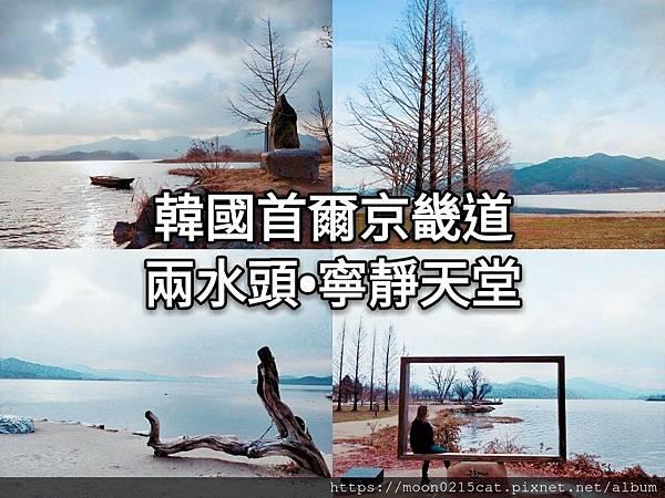 韓國 京畿道 陽平 兩水頭 京義中央線 景點 韓劇拍攝景點 她很漂亮 內在美 兩水站 冬季兩02.jpg