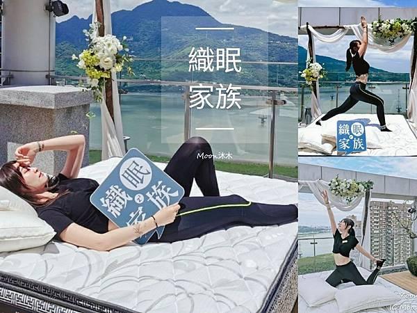 獨立筒床墊推薦 織眠家族 床墊發表會 Famttini 手工床墊 乳膠床墊 羊毛墊 隔音棉 2028_190709_0_1.jpg