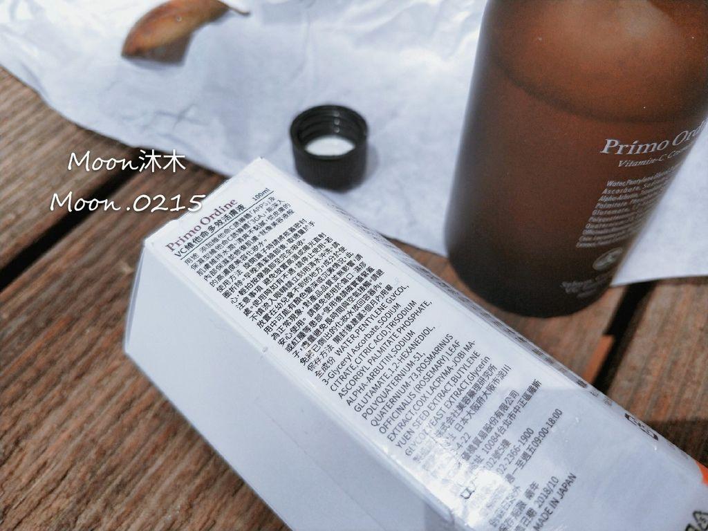 VC 維他命多效活膚液 Promo Ordine 日本美容液 日本保養品推薦 化妝水 精華液 沐木_190728_0006.jpg