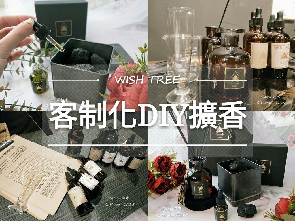 Wish tree 客製化調香 DIY課程 擴香 火山岩_191107_0031.jpg