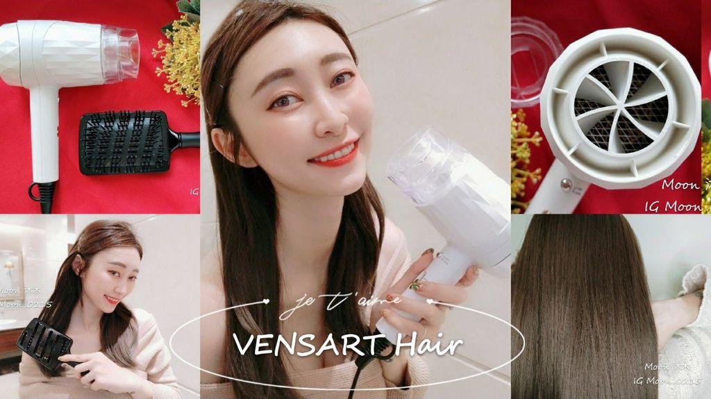 VENSART V0 專利螺旋風護髮吹風機吹風機梳子_191127_0045