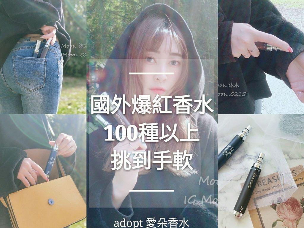 adopt 愛朵香水推薦 悸動時刻 雪松皮革 2020香水推薦_200111_0020.jpg