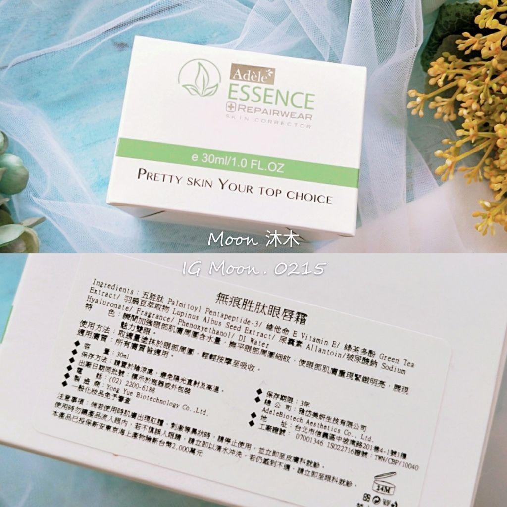 Adele 雅岱 無痕胜肽眼唇霜_191002_0002.jpg