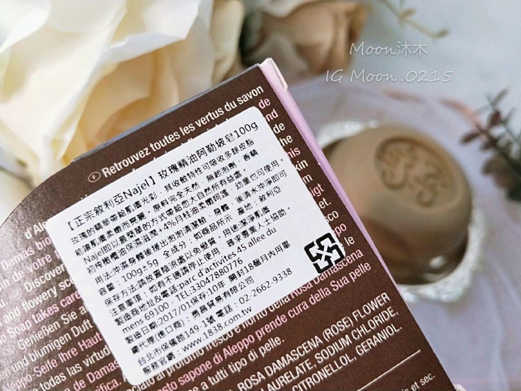 1838歐洲保養網 法國Naked枙子花阿勒坡乳液 敘利亞月桂油阿勒坡手工古皂推薦2020 手工香皂__13.jpg
