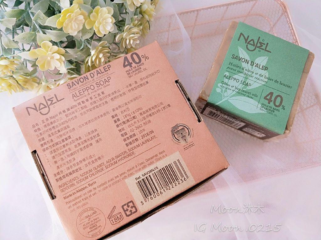1838歐洲保養網 法國Naked枙子花阿勒坡乳液 敘利亞月桂油阿勒坡手工古皂推薦2020 手工香皂__19.jpg