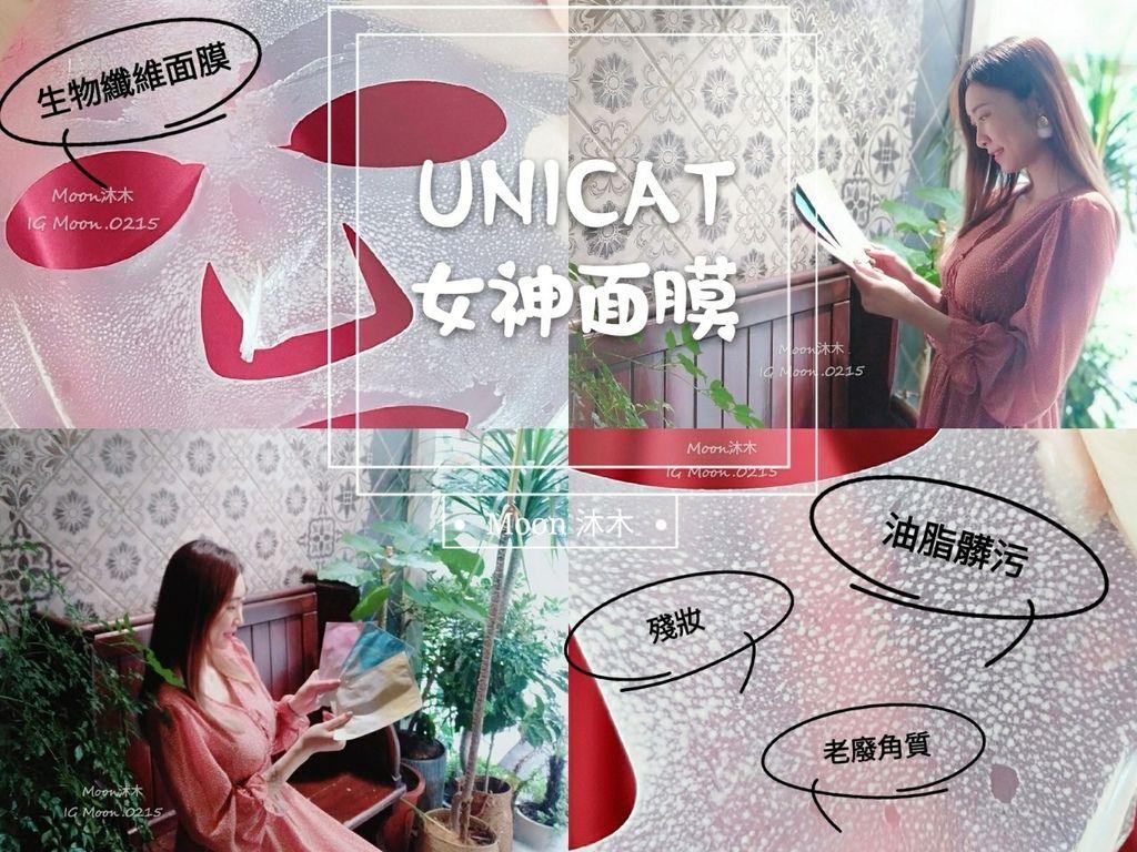 變臉貓面膜 女神面膜 UNICAT 清潔面膜代謝面膜 生物纖維面膜 水光面膜 韓國面膜 台灣面膜.jpg