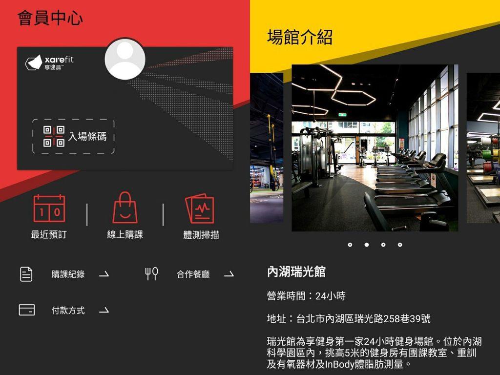 xarefit 享健身分店 評價  24小時健台北便宜健身房推薦 平價健身房 不綁約 一個月600_200318_00.jpg
