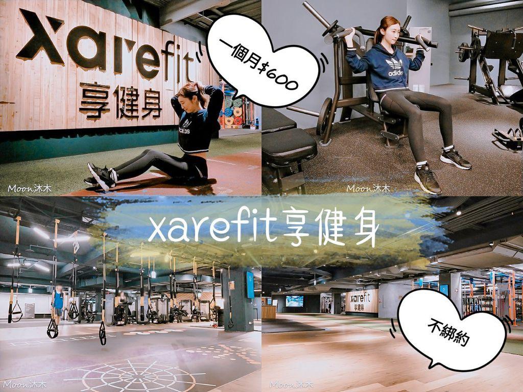 xarefit 享健身分店 評價 24小時健台北便宜健身房推薦 平價健身房 不綁約 一個月600_200318_00_0.jpg