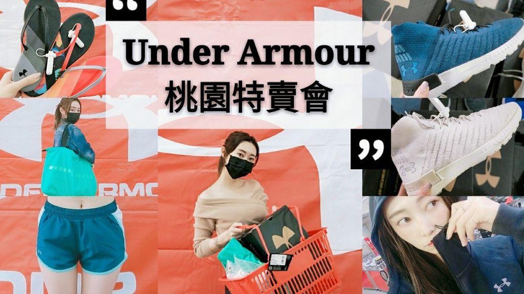 UA特賣會 Under Armour 正版公司貨 特賣會 帥哥暢貨中心 outlet_200416_0044.jpg