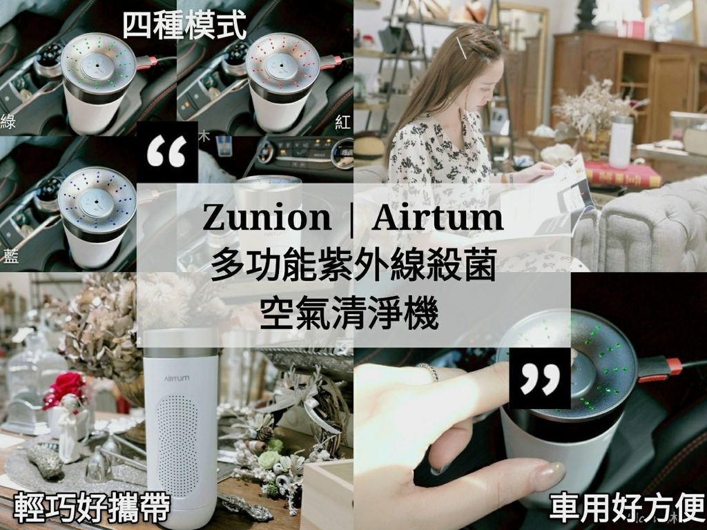 Zunion Airtum 多功能紫外線殺菌清淨機 空氣機 推薦 隨身空氣清淨機推薦_200510_0025.jpg