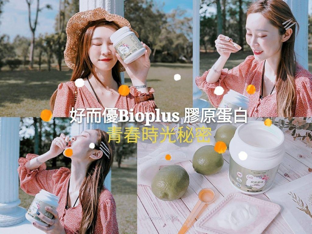 膠原蛋白推薦 Bioplus 好而優 檸檬_200511_0037.jpg