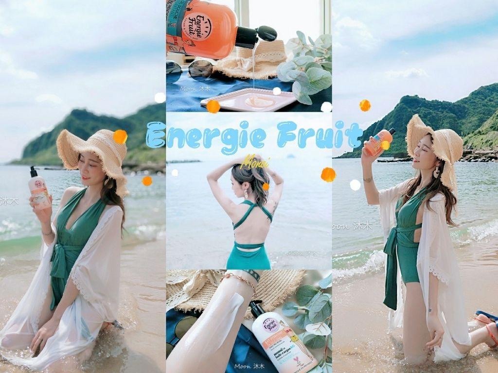 Energie Fruit Monoi衝浪女孩-大溪地梔子花保濕沐浴膠 身體乳_200625_0032.jpg