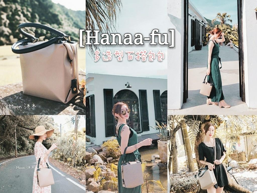 hanaa-fu 台灣 哪買 評價 百變摺疊造型 2021包包推薦 2020 奶茶色包包 百搭包包_200804_2.jpg