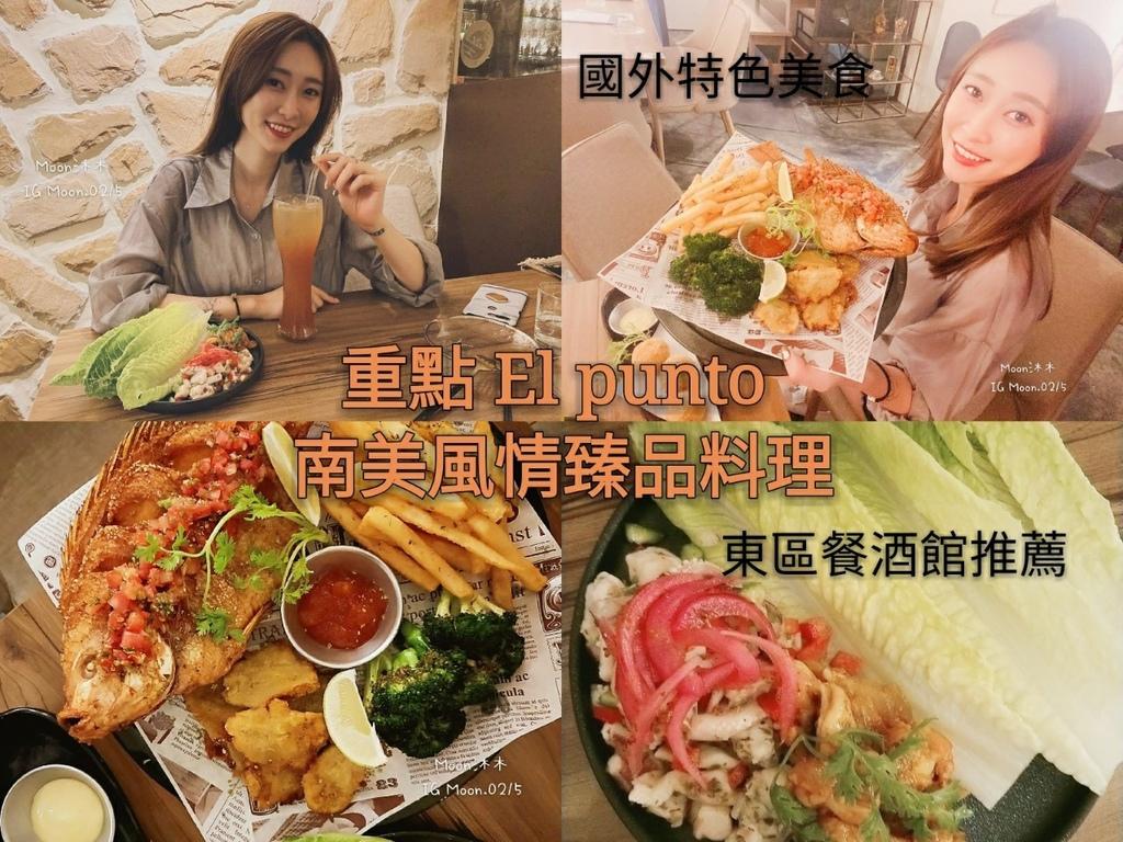 重點 El punto 南美風情臻品料理 台北東區餐廳推薦 特色餐廳 國外料理 餐酒館 東區好吃餐.jpg