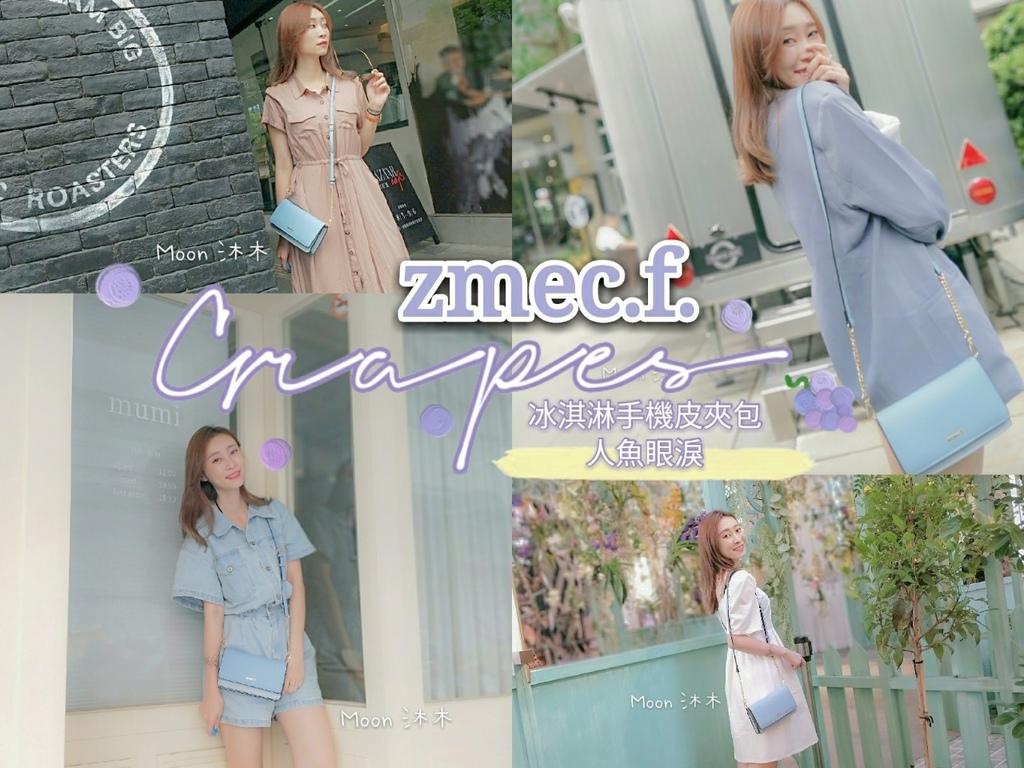 2020小包包推薦 zmec_6.f.冰淇淋手機皮夾包 人魚眼淚 穿搭女2020 包包品牌推薦 情人節_200813.jpg