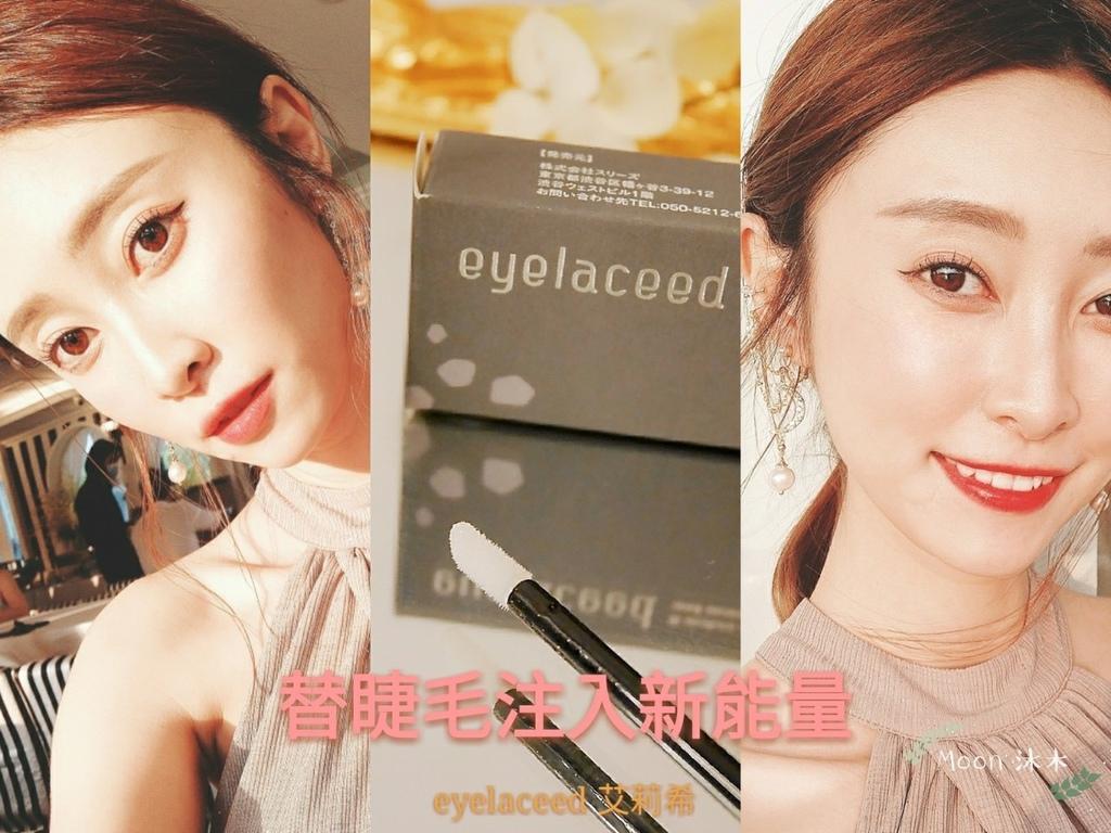 eyelaceed 艾莉希 睫毛濃密推薦 睫毛生長 睫毛美容液_200912_0.jpg