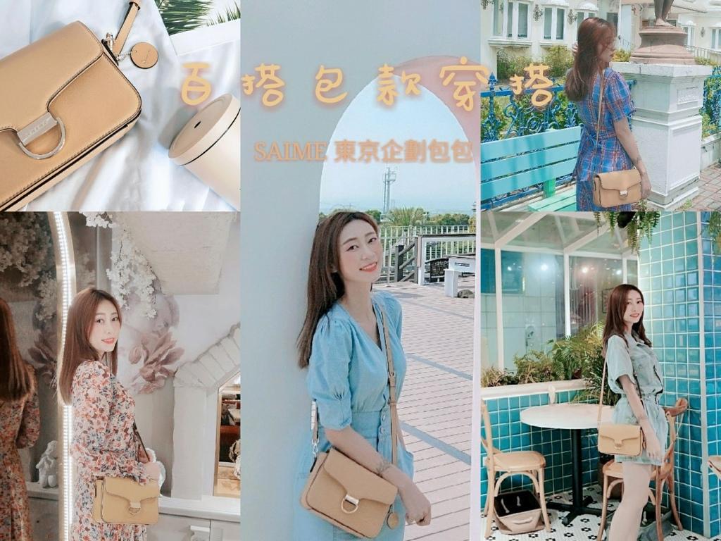 SAIME 東京企劃包包評價推薦 真皮包包推薦_200913_0.jpg