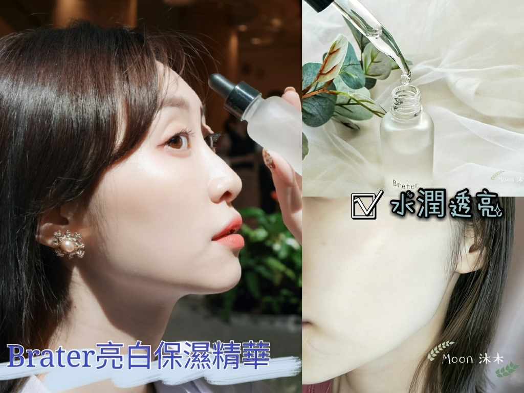 Brater亮白保濕精華 推薦 冬季保養品推薦_201012_0.jpg