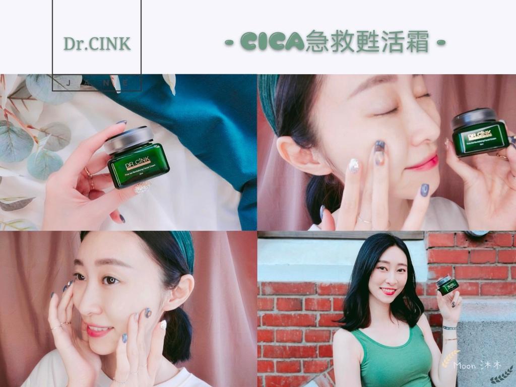DR.CINK 達特聖克 保養品評價 好用嗎 專櫃在哪 CICA急救甦活霜_201126_0.jpg